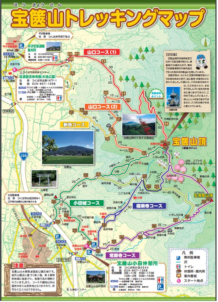 宝篋山 トレッキングマップ