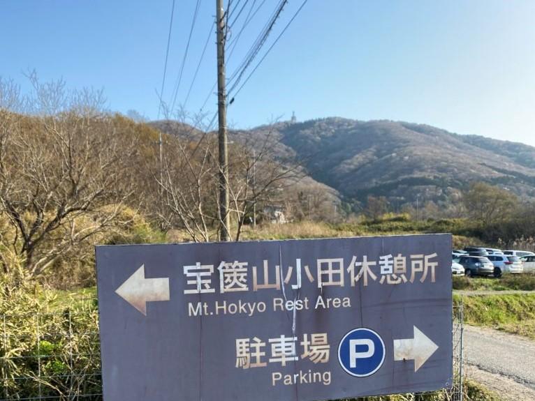 宝篋山 駐車場