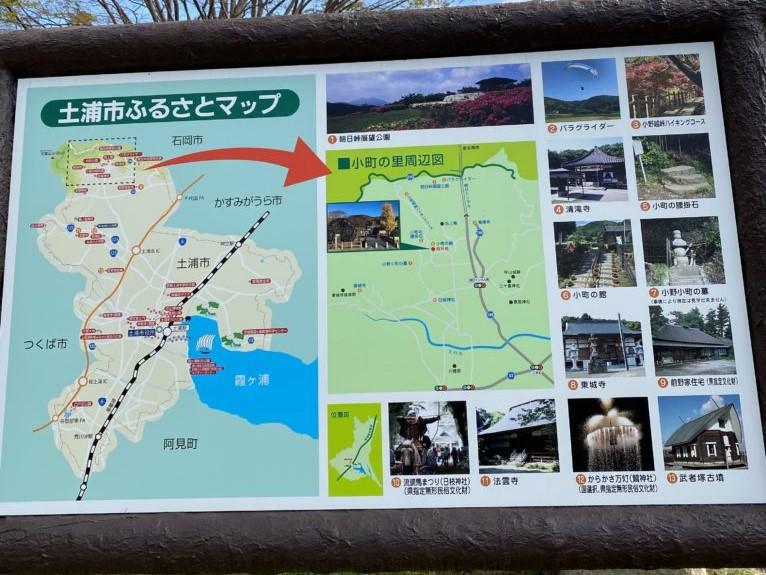 土浦市ふるさとマップ