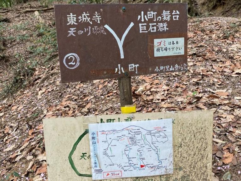 小町山ハイキングコース