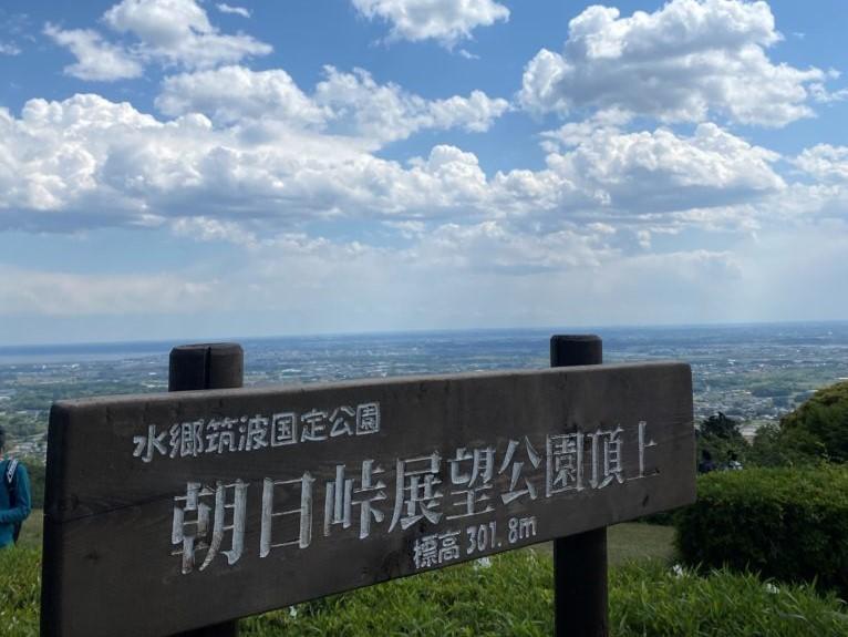 朝日峠展望公園