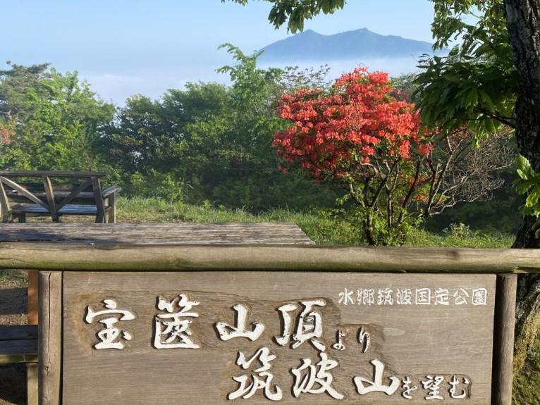 頂上からの筑波山