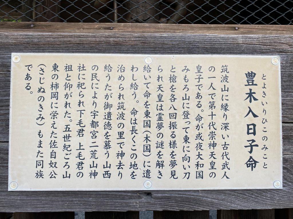 筑波山神社 楼門