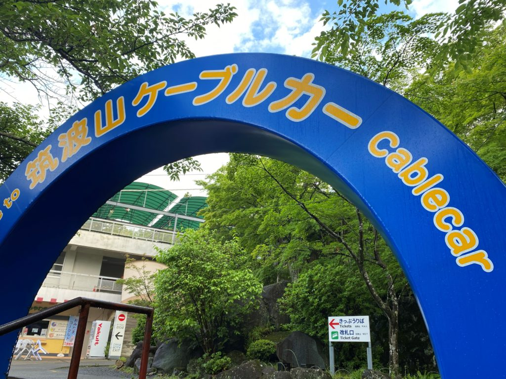 筑波山 ケーブルカー乗り場