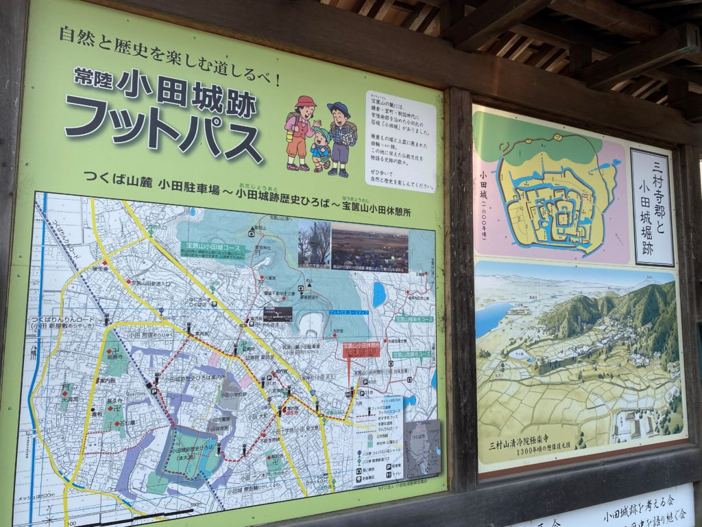小田城周辺