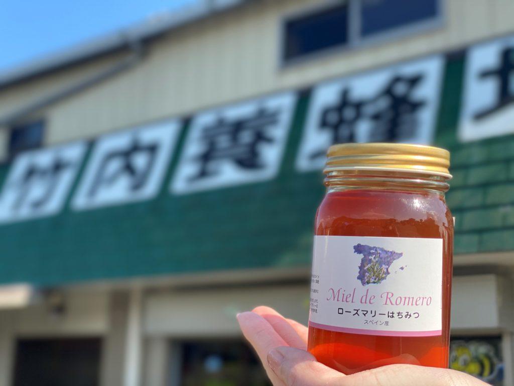 竹内養蜂場