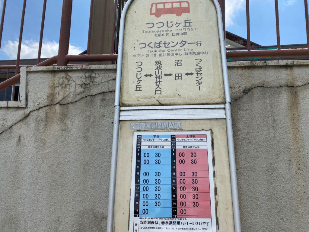 筑波山 バス時刻表